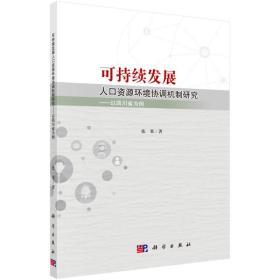 可持续发展人口资源环境协调机制研究