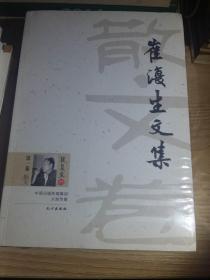 崔复生文集(全4卷 收集了著名作家崔复生从事文学创作的大部分作品) 未拆封