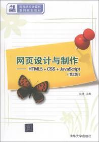 网页设计与制作:HTML5+CSS+JavaScript(第2版)/高等学校计算机系列规划教材