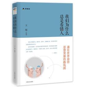 《我们为什么总是看错人》王烁中国文史出版社9787503475191