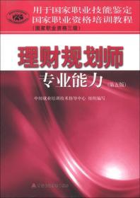 理财规划师专业能力(第五版)