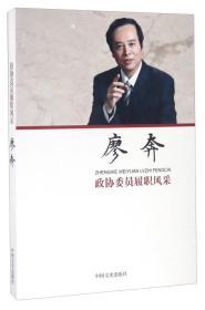 廖奔/政协委员履职风采