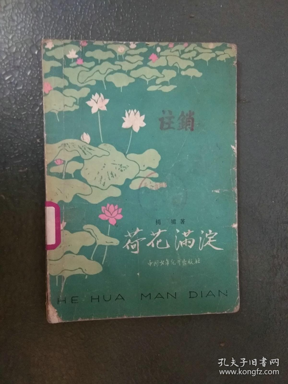 【60年代书籍】荷花满淀 (杨啸 著 刘继卣 插图 一版一印)