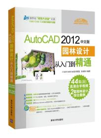 """清华社""""视频大讲堂""""大系:AutoCAD 2012中文版·园林设计从入门到精通"""