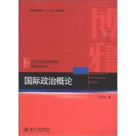 """普通高等教育""""十二五""""规划教材·21世纪政治学规划教材·国际政治系列:国际政治概论"""
