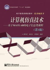 计算机仿真技术:基于MATLAB的电子信息类课程(第3版)