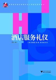 高职高专酒店管理专业工学结合规划教材:酒店服务礼仪(第2版)