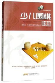 少儿围棋(比赛篇)/少儿棋类冠军课堂系列