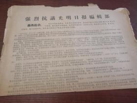 文革传单:强烈抗议光明日报编辑部 8开