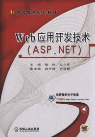 Web应用开发技术(ASP.NET)