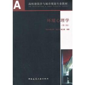 环境心理学-第三版  胡正凡  中国建筑工业出版社  9787112146185