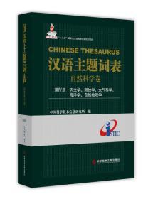 9787518935918-hj-汉语主题词表:自然科学卷 第IV卷 天文学、测绘学、大气科学、海洋学、自然地理学
