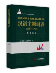 9787518935901-hj-汉语主题词表:自然科学卷 第I卷 数学