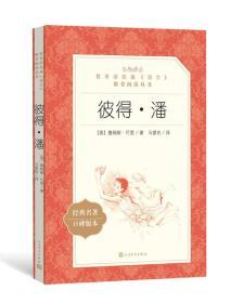 新书--教育部统编《语文》推荐阅读丛书:彼得·潘