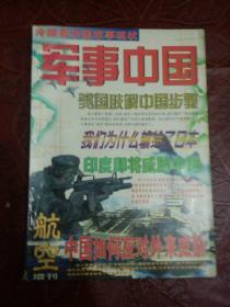 航空增刊-军事中国