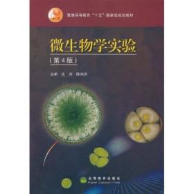 微生物学实验(第4版)