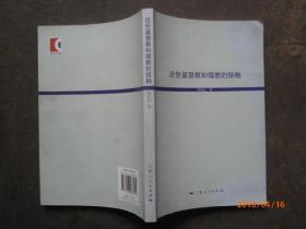 近世基督教和儒教的接触
