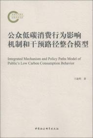 公众低碳消费行为影响机制和干预路径整合模型