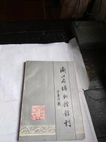 浙江省博物馆馆刊
