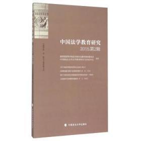 中国法学教育研究2015第2辑