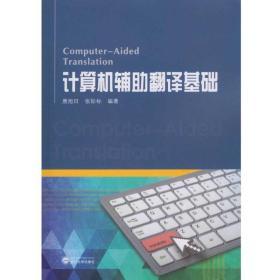 计算机辅助翻译基础
