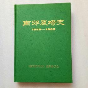 南郊农场史(1949-1989 )精装、大16开、品好、当天发货