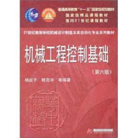 机械工程控制基础 第6版第六版  杨叔子 华中科技大学 9787560968735