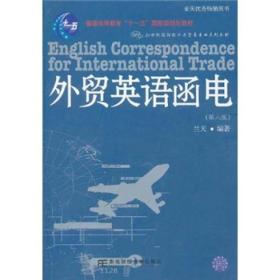 外贸英语函电第六版9787565404412