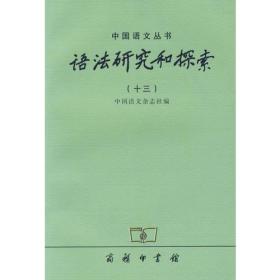 语法研究和探索(十三)