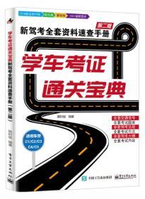 學車考證通關寶典:新駕考全套資料速查手冊(第二版)