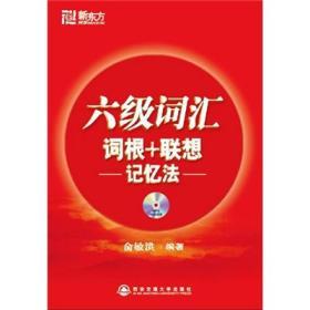 六级词汇词根 联想记忆法 俞敏洪 9787560530451 西安交通大学出版社
