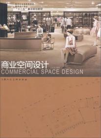 """新世纪全国高等院校室内设计专业""""十二五""""重点规划教材:商业空间设计"""