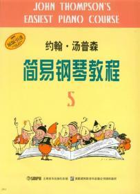 约翰·汤普森简易钢琴教程5