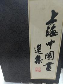 1979年版硬精装本《上海中国画选集》一册