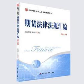 期貨法律法規匯編(全國期貨從業人員資格考試教材)第8版