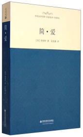 外国文学经典·名家名译(全译本) 简·爱