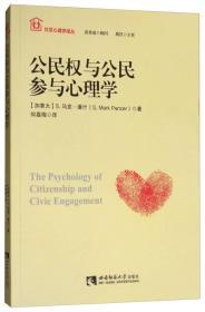 公民权与公民参与心理学