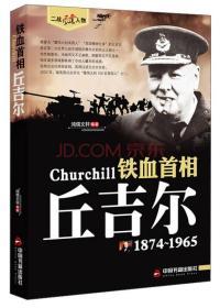 二战风云人物:铁血首相.丘吉尔