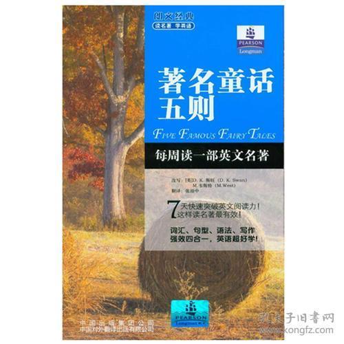 朗文经典读名著·学英语 :著名童话五则(英汉对照)