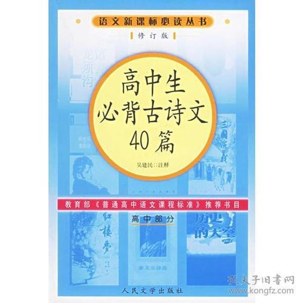 高中生必背古诗文40篇(修订版)语文新课标必读丛书/高中部分