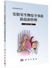 实验动物科学丛书:实验室生物安全事故防范和管理