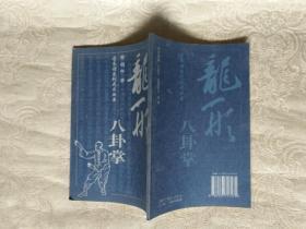武术书籍《古拳谱丛书(第二辑):龙行八卦掌》繁体竖版影印本,铁橱北4--6