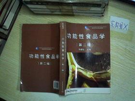 高等学校专业教材:功能性食品学(第2版)