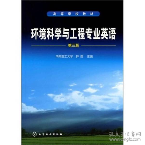 环境科学与工程专业英语