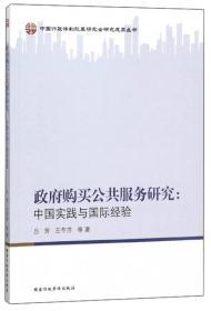 政府购买公共服务研究-中国时间与国际经验