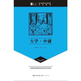 大学·中庸-崇文读书馆
