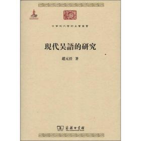 现代吴语的研究