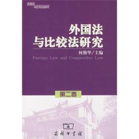 外国法与比较法研究(第2卷)