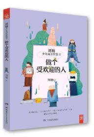 做个受欢迎的人/刘墉少年成长智慧书