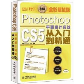 设计师梦工厂·从入门到精通:Photoshop CS5平面设计实战从入门到精通(全彩超值版)